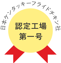 日本ケンタッキーフライドチキン社認定工場第一号