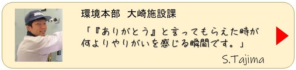 先輩たちの声(田島)