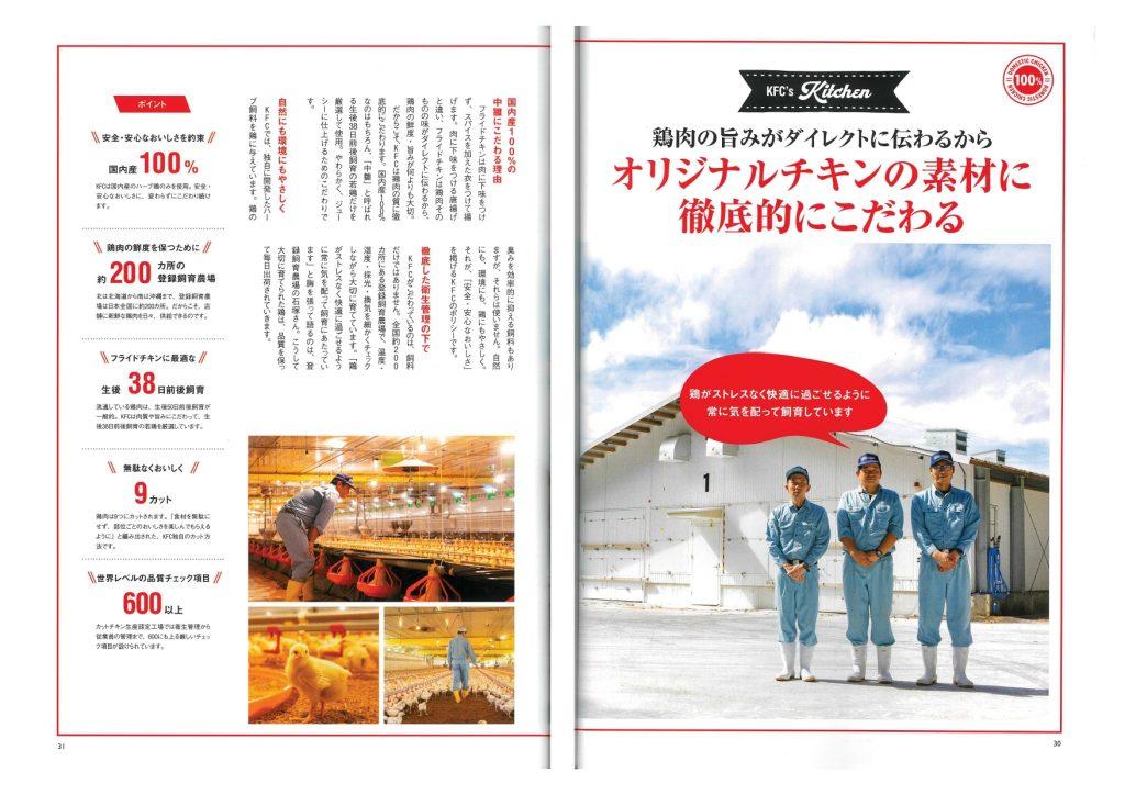 KFC50周年特集号掲載記事2_page-0001